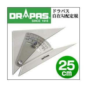 ポイント5倍 ドラパス 自在勾配定規 25cm 13-905|enauc