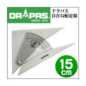 ポイント5倍 ドラパス 自在勾配定規 15cm 13-906|enauc