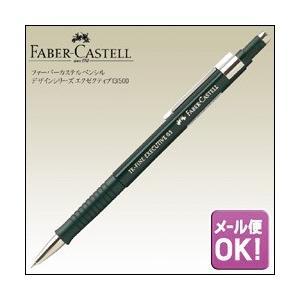 ポイント5倍 メール便可 ファーバーカステル ペンシルデザインシリーズ エクゼクティブシャープペンシル 131500 0.5mm|enauc