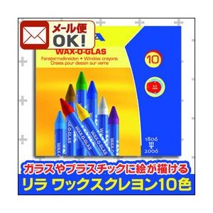 ポイント10倍 メール便可 リラ ガラスやプラスチックに描ける ワックスクレヨン 10色 WAX-0-GLAS|enauc