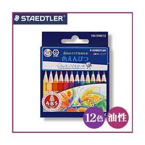 ポイント5倍 メール便可 ステッドラー ノリスクラブ 色鉛筆 ハーフサイズ12色セット 紙パッケージ入り|enauc