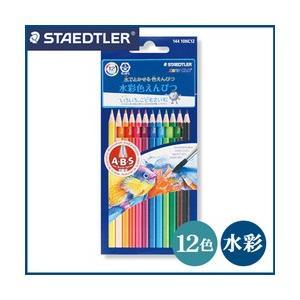ポイント5倍 メール便可 ステッドラー 色鉛筆 ノリスクラブ 水彩色鉛筆 12色セット|enauc