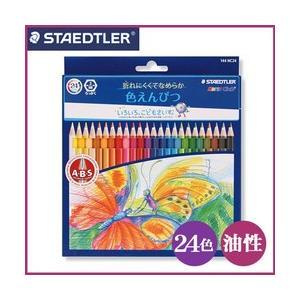 ポイント5倍 メール便可 ステッドラー ノリスクラブ 色鉛筆 24色セット 紙パッケージ入り|enauc