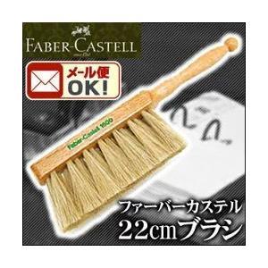 ポイント5倍 ファーバーカステル/FABER-CASTELL 製図用ブラシ|enauc