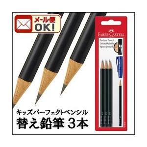 ポイント5倍 メール便可 ファーバーカステル スペアペンシル 鉛筆3本セット (硬度B) 替え鉛筆 enauc