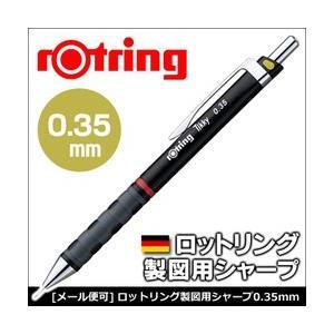 ポイント10倍 メール便可 ロットリング ティッキー製図用メカニカルペンシル 0.3mm/0.35mm 1904510 バーガンディ シャープペンシル|enauc