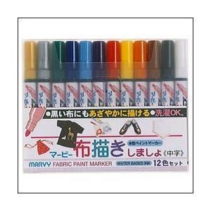 ポイント10倍 メール便可 布描きしましょ 普通色 12色基本セット|enauc