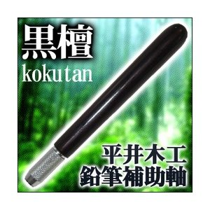 ポイント5倍 平井木工挽物所 木軸エクステンダー太軸 「黒檀(こくたん)」|enauc