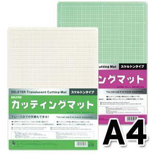 ポイント5倍 デリーター カッティングマットスケルトンタイプ A4サイズ (グリーン・ホワイト)|enauc