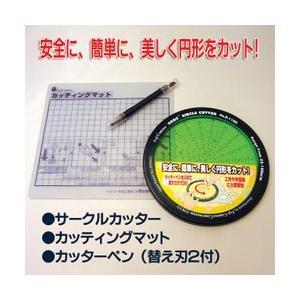 ポイント10倍 サークルカッター セット D-1102 直径25mm〜150mmまでの円を1mm単位で 円切りカッター|enauc