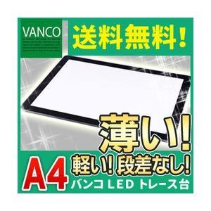 ポイント10倍 送料無料 バンコ LEDトレース台 A4調光プラス|enauc