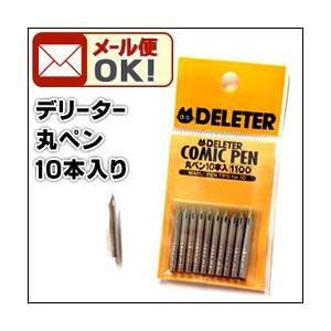 ポイント10倍 メール便可 デリーター 丸ペン (10本入)|enauc