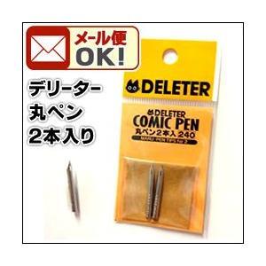 ポイント10倍 メール便可 デリーター 丸ペン (2本入)|enauc