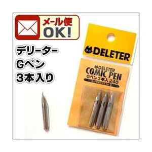 ポイント10倍 メール便可 デリーター Gペン (3本入)|enauc