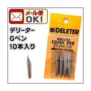 ポイント10倍 メール便可 デリーター Gペン (10本入)|enauc