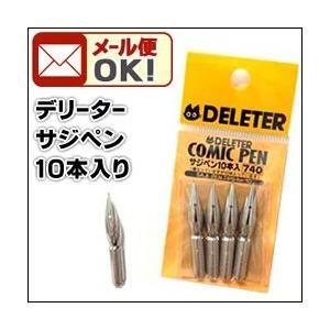 ポイント10倍 メール便可 デリーター サジペン (10本入り)|enauc