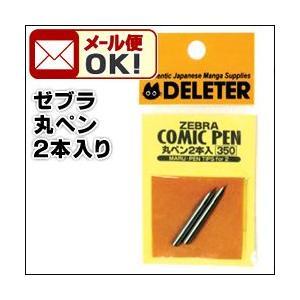 ポイント10倍 メール便可 ゼブラ 丸ペン (2本入)|enauc