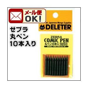ポイント10倍 メール便可 ゼブラ 丸ペン (10本入)|enauc