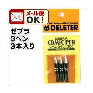 ポイント10倍 メール便可 ゼブラコミックペン Gペン (3本入り)|enauc