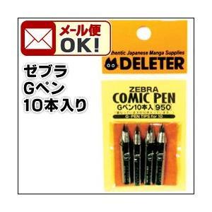 ポイント10倍 メール便可 ゼブラコミックペン Gペン (10本入り)|enauc