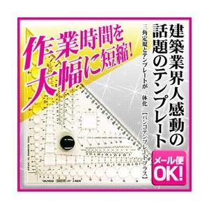 ポイント5倍 メール便可 バンコ 三角定規45゜テンプレートプラス348-45 建築士試験用アイテム|enauc