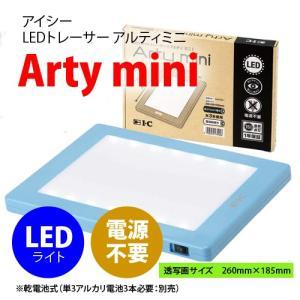 ポイント5倍 アイシー LEDトレース台 アルティミニ 電源不要 トレーサー 電池式 enauc