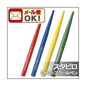 ポイント5倍 メール便可 スタビロ 木製ペン軸 ブルー・グリーン・レッド・イエロー|enauc
