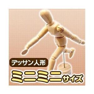 ポイント10倍 モデル人形 ミニミニ enauc