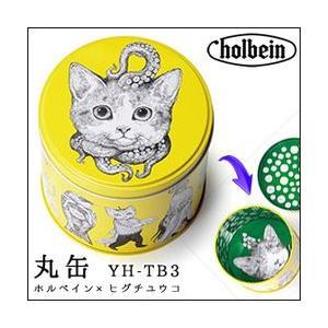 ポイント5倍 ホルベイン×ヒグチユウコ 丸缶 YH-TB3 (直径124×高さ110mm)|enauc