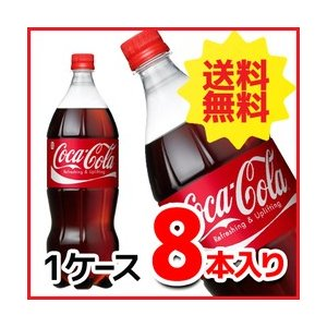 送料無料 コカ・コーラ 1.5LPET(8本入り) 炭酸飲料 Coca Cola  コカ・コーラ社商品 メーカー直送 代引き不可 同梱不可 ラッピング不可|enauc