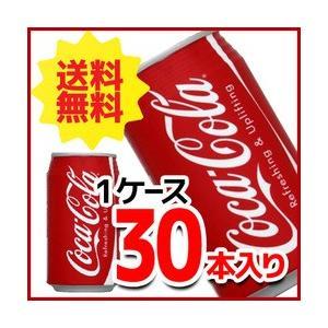 送料無料 コカ・コーラ 160ml缶(30本入り) 炭酸飲料 Coca Cola コカ・コーラ社商品 メーカー直送 代引き不可 同梱不可 ラッピング不可 enauc