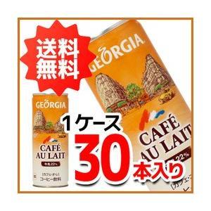 送料無料 ジョージア カフェ・オ・レ250ml缶(30本入り) カフェオレ 缶コーヒー コカ・コーラ社商品 メーカー直送 代引き不可 同梱不可 ラッピング不可|enauc