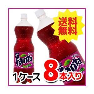 送料無料 ファンタ グレープ 1.5LPET(8本入り) 炭酸飲料 コカ・コーラ社商品 メーカー直送 代引き不可 同梱不可 ラッピング不可|enauc