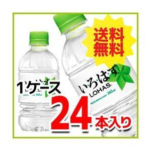 送料無料 い・ろ・は・す 340ml PET (24本) 天然水 ミネラルウォーター コカ・コーラ社商品 メーカー直送 代引き不可 同梱不可 ラッピング不可 enauc