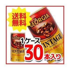 送料無料 ジョージア ヴィンテージ 185g 缶(30本入り) 缶コーヒー コーヒー飲料 コカ・コーラ社商品 メーカー直送 代引き不可 同梱不可 ラッピング不可|enauc