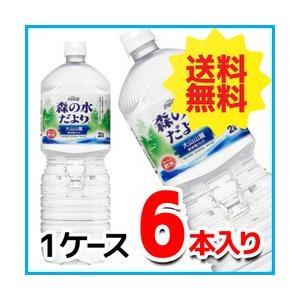 送料無料 森の水だより 大山山麓 ペコらくボトル 2LPET 6本 天然水 ミネラルウォーター コカ・コーラ社商品 メーカー直送 代引き不可 同梱不可 ラッピング不可 enauc