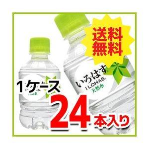 送料無料 い・ろ・は・す 285ml PET (24本) ミネラルウォーター コカ・コーラ社商品 メーカー直送 代引き不可 同梱不可 ラッピング不可 enauc