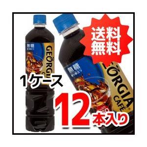 送料無料 ジョージア ボトルコーヒー 無糖 950mlPET 12本 コーヒー飲料 コカ・コーラ社商品 メーカー直送 代引き不可 同梱不可 ラッピング不可|enauc