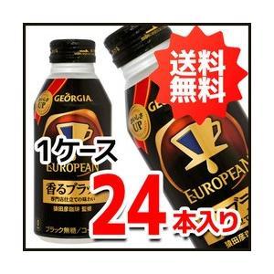 送料無料 ジョージア ヨーロピアン 香るブラック 400ml ボトル缶 (24本入り) 缶コーヒー コカ・コーラ社商品 メーカー直送 代引き不可 同梱不可 ラッピング不可|enauc