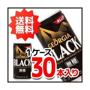 送料無料 ジョージア エメラルドマウンテンブレンド ブラック 185g缶 (30本入り) コカ・コーラ社商品 メーカー直送 代引き不可 同梱不可 ラッピング不可|enauc