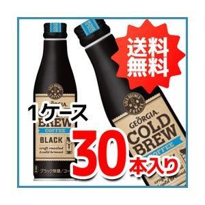 送料無料 ジョージア コールドブリューブラック 265ml 30本 アルミストレートウォールボトル缶 メーカー直送 代引き不可 同梱不可 ラッピング不可|enauc