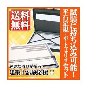 ポイント5倍 送料無料 建築士試験用アイテム ドラパス製図板 ドラパスボード DXM-601A2 平行定規ポートフォリオ付|enauc