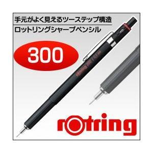 ポイント10倍 メール便可 ロットリング 製図用シャープペンシル ロットリング300|enauc