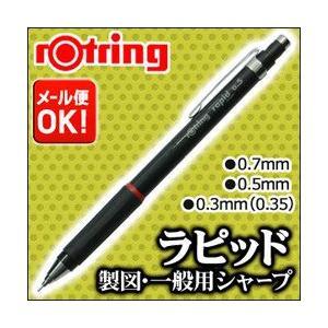 ポイント10倍 ロットリング 製図用シャープペンシル ラピッド 0.3mm(0.35mm) 0.5mm 0.7mm|enauc
