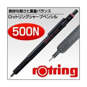 ポイント10倍 メール便可 ロットリング 製図用シャープペンシル ロットリング500N|enauc