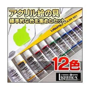 ポイント10倍 リキテックスカラーセットレギュラータイプ アクリル絵の具 ミキシング12色スクールセット10mlチューブ|enauc