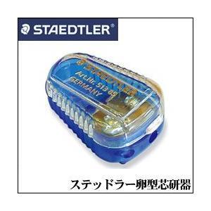 ポイント5倍 ステッドラー 卵形芯研器 ブリスターパック入り (513 85DS BK)(2mm芯ホルダー/3.15mm芯ホルダー用)|enauc