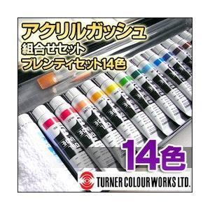 ポイント10倍 ターナー アクリルガッシュ 組み合わせセット プレンティセット(L) パレット+アクリルガッシュ14色+ホワイト絵の具+|enauc