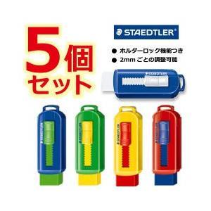 ポイント5倍 メール便可 ステッドラー PVC フリーホルダー 字消し 5個セット|enauc