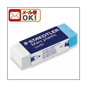 ポイント5倍 メール便可 ステッドラー マルスプラスチック コンビ 消しゴム 鉛筆・製図インク両用 (526 508)|enauc